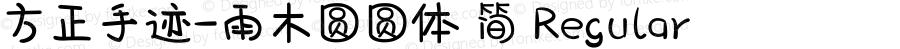 方正手迹-雨木圆圆体 简 Regular Version 1.00