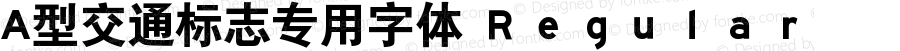 A型交通标志专用字体 Regular Version1.02