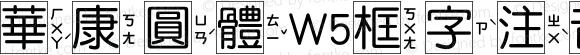 華康圓體W5框字注音