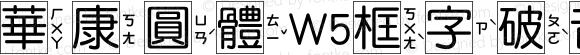 華康圓體W5框字破音1