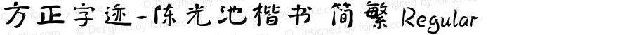 方正字迹-陈光池楷书 简繁 Regular Version 1.00