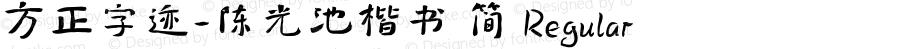 方正字迹-陈光池楷书 简 Regular Version 1.00