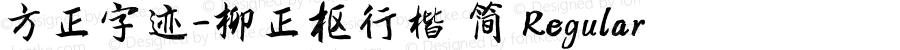 方正字迹-柳正枢行楷 简 Regular Version 1.00