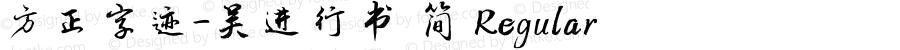 方正字迹-吴进行书 简 Regular Version 1.00
