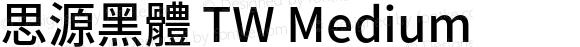 思源黑體 TW Medium