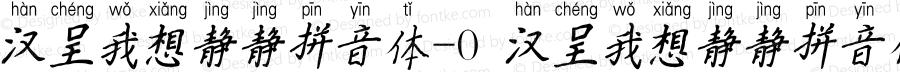 汉呈我想静静拼音体-0 汉呈我想静静拼音体-0 Version 0.00 November 14, 2018