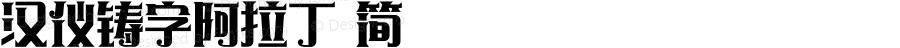汉仪铸字阿拉丁 简