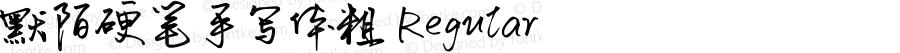 默陌硬笔手写体粗 Regular Version 1.00