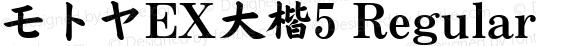 モトヤEX大楷5 Regular Version 4.10