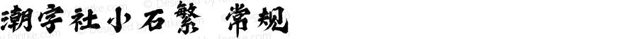 潮字社小石繁 常规 Version 1.0  www.reeji.com QQ:2770851733 Mail:Reejifont@outlook.com REEJI锐字家族 上海锐线创意设计有限公司