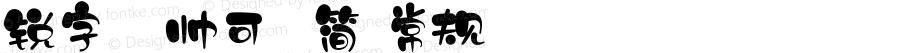 锐字温帅可爱简 常规 Version 1.0  www.reeji.com QQ:2770851733 Mail:Reejifont@outlook.com REEJI锐字家族 上海锐线创意设计有限公司