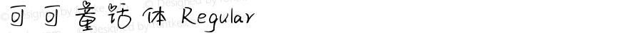 可可童话体 Regular Version 1.00;April 23, 2018;FontCreator 11.5.0.2422 64-bit