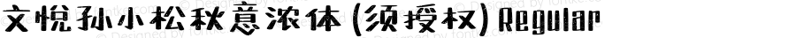 文悦孙小松秋意浓体 (须授权) Regular
