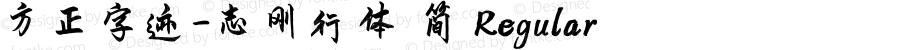 方正字迹-志刚行体 简 Regular Version 1.00