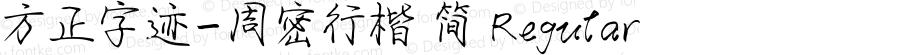 方正字迹-周密行楷 简 Regular Version 1.00