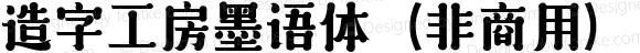造字工房墨语体(非商用)