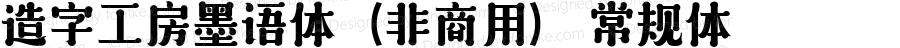 造字工房墨语体(非商用) 常规体
