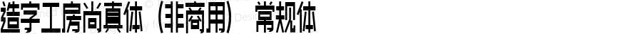 造字工房尚真体(非商用) 常规体