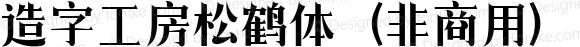 造字工房松鹤体(非商用)