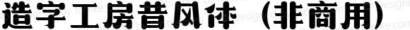 造字工房昔风体(非商用)