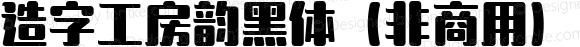 造字工房韵黑体(非商用)