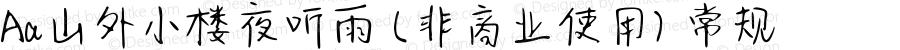 Aa山外小楼夜听雨 (非商业使用) 常规 Version 1.000