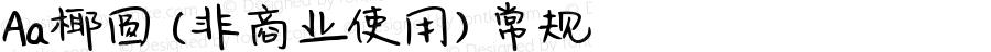 Aa椰圆 (非商业使用) 常规 Version 1.000