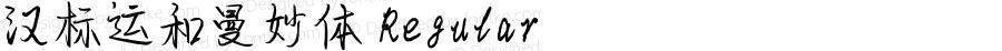 汉标运和曼妙体 Regular Version 1.00