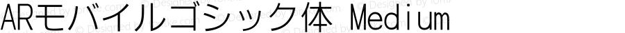 ARモバイルゴシック体 Medium Version 2.00