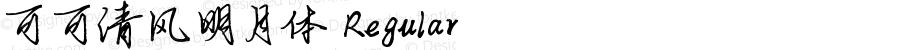 可可清风明月体 Regular Version 1.00;July 19, 2018;FontCreator 11.5.0.2422 64-bit