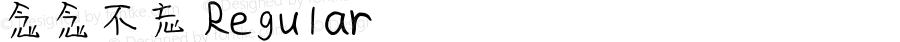 念念不忘 Regular Version 1.00 本字库版权属于厦门横竖撇捺信息科技有限公司,个人试用免费,商用请联系横竖撇捺科技,QQ:805090510 邮箱:805090510@qq.com 网站:www.hensupiena.com