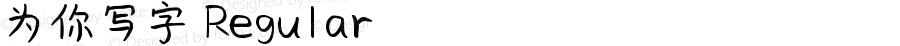 为你写字 Regular Version 1.00 本字库版权属于厦门横竖撇捺信息科技有限公司,个人试用免费,商用请联系横竖撇捺科技,QQ:805090510 邮箱:805090510@qq.com 网站:www.hensupiena.com