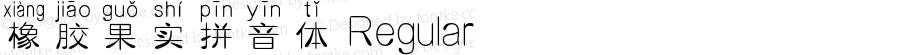 橡胶果实拼音体 Regular Version 1.00