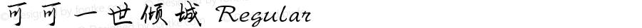 可可一世倾城 Regular Version 1.00;September 5, 2018;FontCreator 11.5.0.2422 64-bit