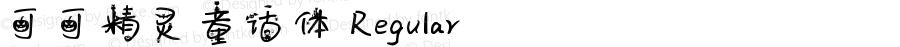 可可精灵童话体 Regular Version 1.00;October 22, 2018;FontCreator 11.5.0.2422 64-bit