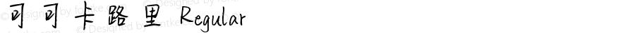 可可卡路里 Regular Version 1.00;September 4, 2018;FontCreator 11.5.0.2422 64-bit