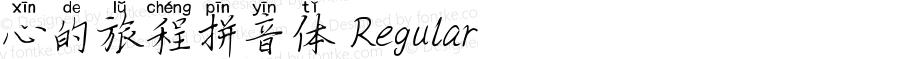 心的旅程拼音体 Regular 1.0
