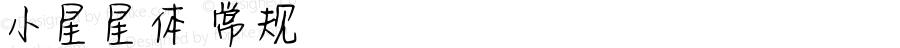 小星星体 常规 Version 1.00  2018 神韵字库版权所有,商用请联系神韵授权使用,违者必究。手机:13944791389,QQ:454282809, qm666@163.com