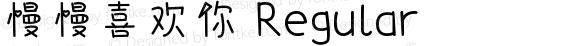 慢慢喜欢你 Regular Version 1.10