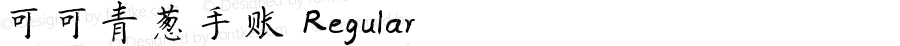 可可青葱手账 Regular Version 1.00;October 26, 2018;FontCreator 11.5.0.2422 64-bit