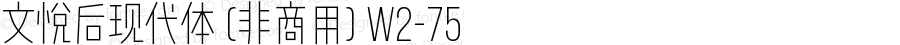 文悦后现代体 (非商用) W2-75