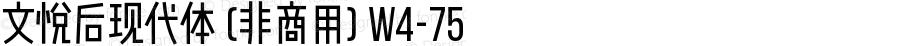 文悦后现代体 (非商用) W4-75