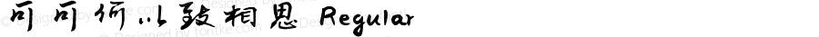 可可何以致相思 Regular Version 1.00;September 4, 2018;FontCreator 11.5.0.2422 64-bit