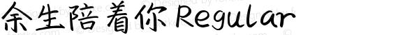 余生陪着你 Regular Version 1.00 本字库版权属于厦门横竖撇捺信息科技有限公司,个人试用免费,商用请联系横竖撇捺科技,QQ:805090510 邮箱:805090510@qq.com 网站:www.hensupiena.com