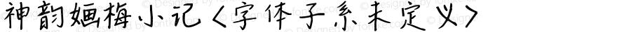 神韵婳梅小记 <字体子系未定义> Version 1.00 2018 神韵字库版权所有,商用请联系神韵授权使用,违者必究。手机:13944791389,QQ:454282809, qm666@163.com