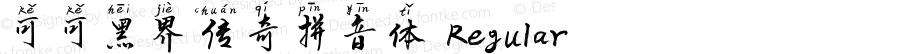 可可黑界传奇拼音体 Regular Version 1.00;November 14, 2018;FontCreator 11.5.0.2422 64-bit