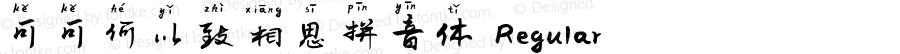 可可何以致相思拼音体 Regular Version 1.00;November 19, 2018;FontCreator 11.5.0.2422 64-bit