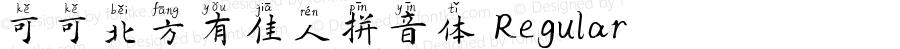 可可北方有佳人拼音体 Regular Version 1.00;November 14, 2018;FontCreator 11.5.0.2422 64-bit