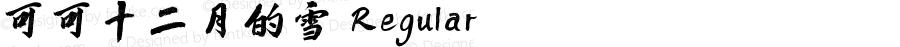 可可十二月的雪 Regular Version 1.00;November 8, 2018;FontCreator 11.5.0.2422 64-bit