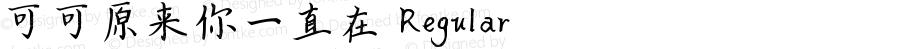 可可原来你一直在 Regular Version 1.00;November 8, 2018;FontCreator 11.5.0.2422 64-bit